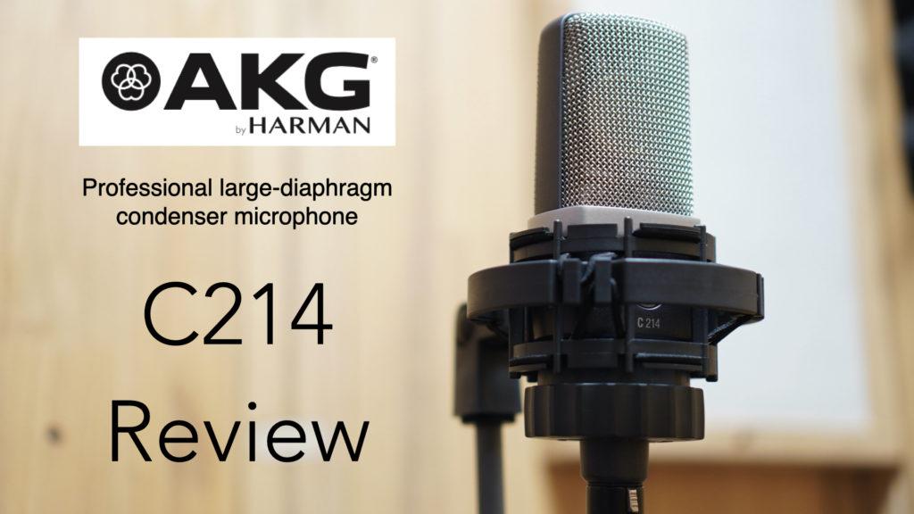 5年以上使用したコンデンサーマイク「AKG C214」のレビューです。 【使い方/DTM/録音比較/アコギ/TLM107/SM58】