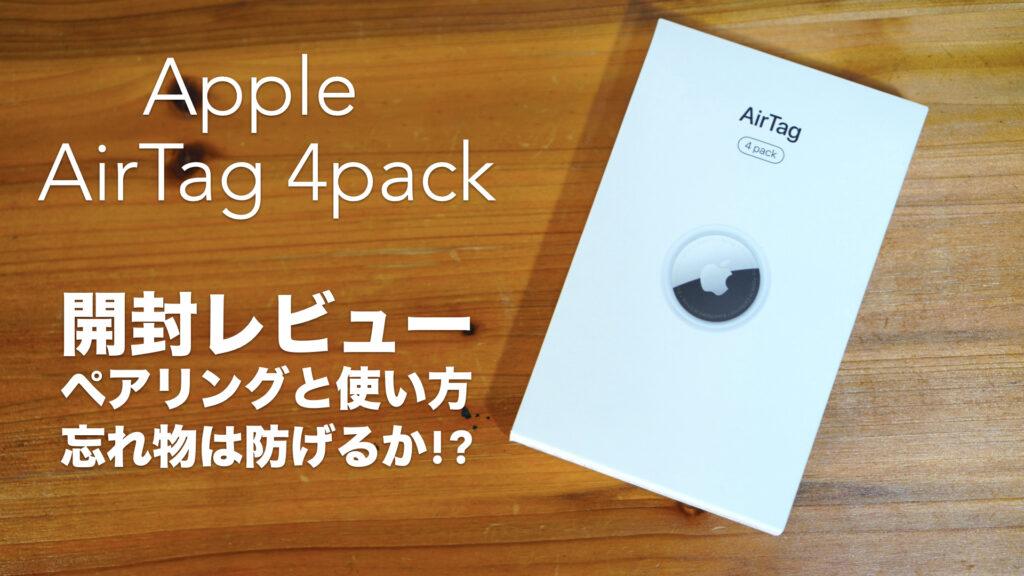 「AirTag」の開封レビュー。ペアリングと使い方。忘れ物は防げるか!?【Apple/iPhone12 Pro/エアータグ】