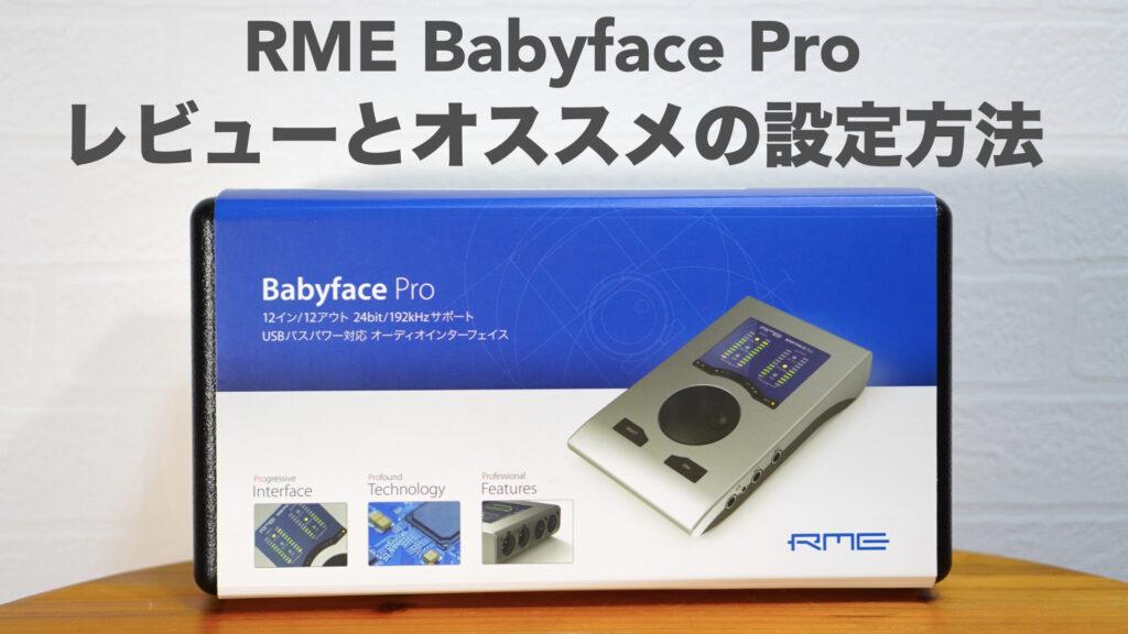 「Babyface Pro」のレビューと本体ボタンの使い方。オススメの設定変更方法。【RME/オーディオインターフェイス/TotalMix FX/DTM】