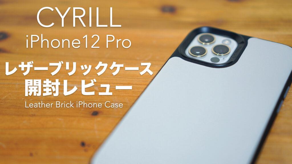 iPhone12 Pro レザーブリックケース開封レビュー【Cyrill by Spigen Leather Brick/シリル/レザー調ケース】