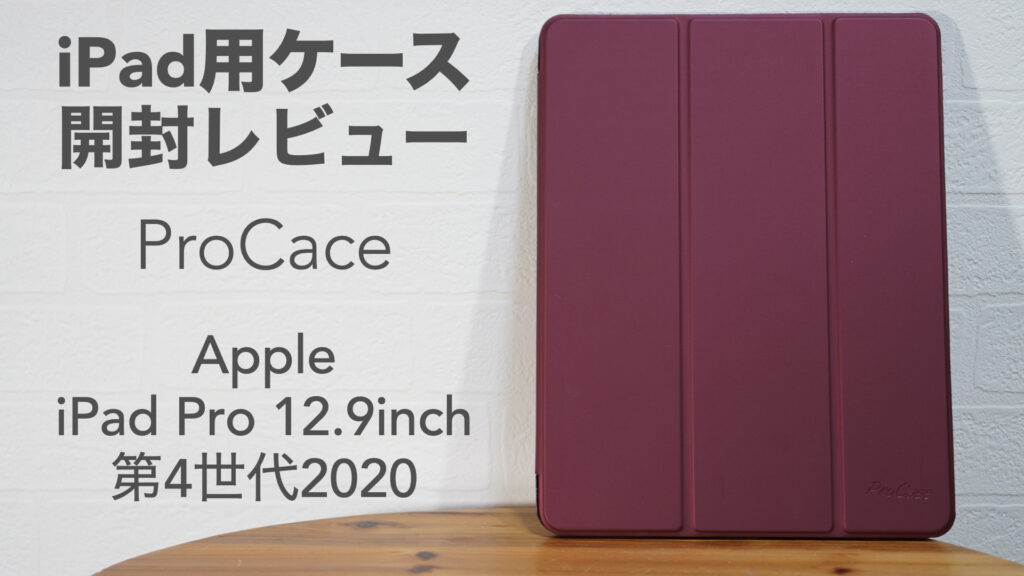 iPad Pro用ケース開封レビュー。割れたので色違いを購入しました。【ProCase/Apple/第4世代/2020/12.9インチ】