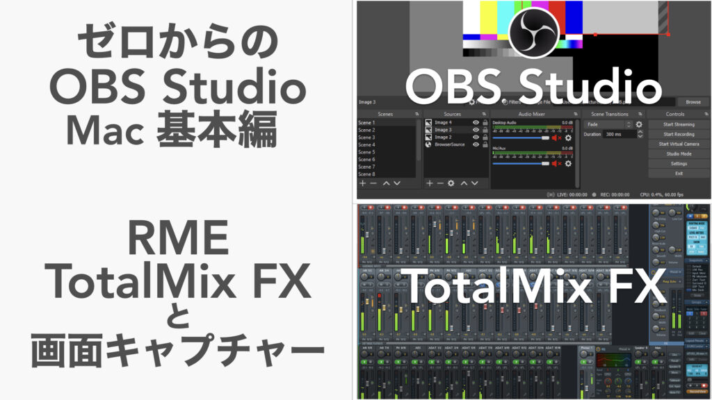 Mac版OBS Studioの音の録音方法の解説。ゼロからの「OBS Studio」Mac基本編。【RME/TotalMix FX/画面キャプチャー】