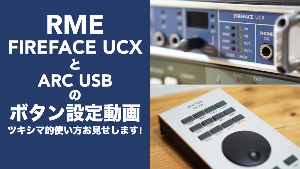 「ARC USB」と「FIREFACE UCX」のボタン設定。ツキシマ的使い方の中身。【RME/オーディオインターフェイス/DTM】