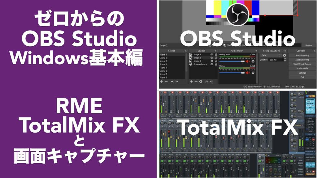 ゼロからの「OBS Studio」Windows基本編。「RME TotalMix FX」と画面キャプチャー。【使い方と設定/オーディオインターフェイス】