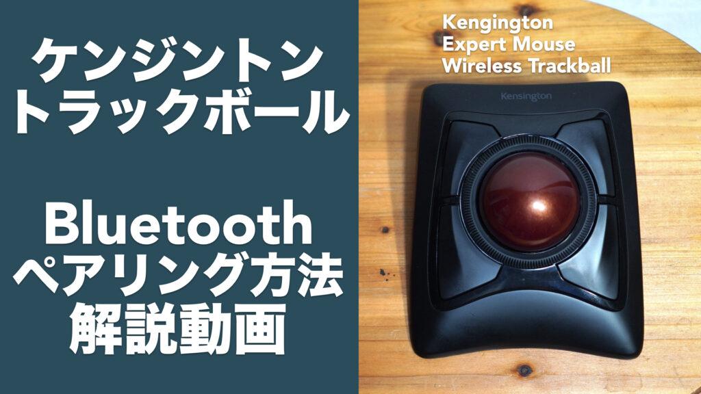 ケンジントン ワイヤレストラックボールのBluetoothペアリング方法。【Mac/Windows10/Kensington/エキスパートマウス】
