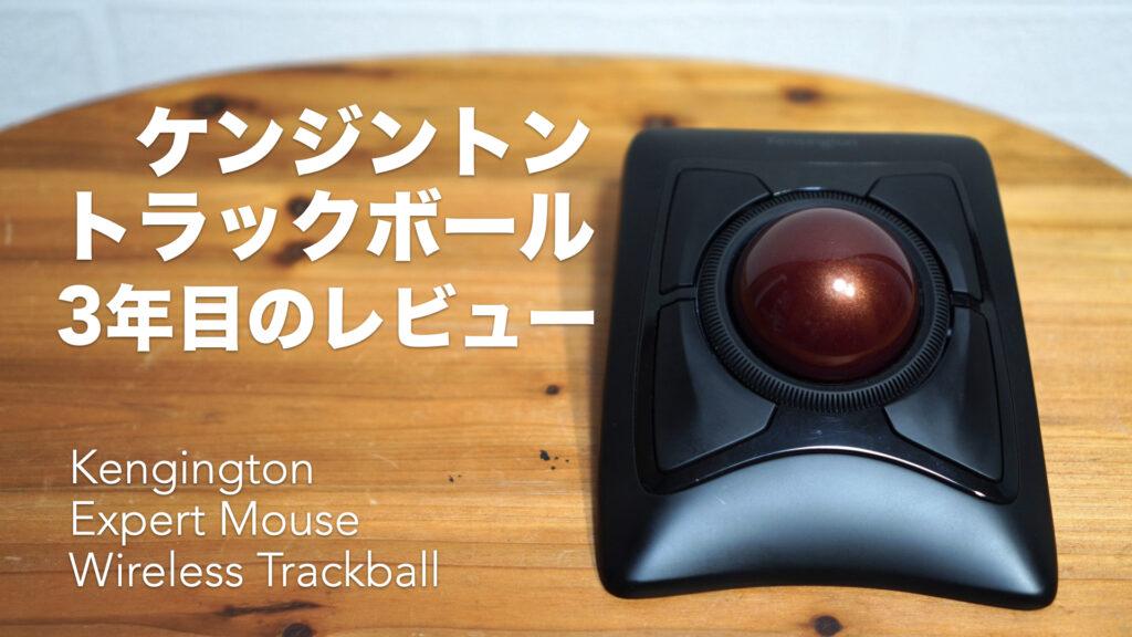 3年使用したケンジントンのワイヤレストラックボールの詳細レビュー。【Kensington/エキスパートマウス/K72359JP】