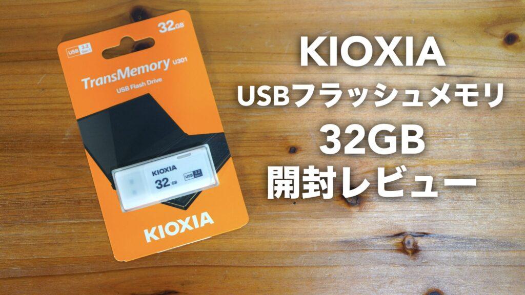 旧東芝 KIOXIA USBフラッシュメモリ 32GB 開封レビュー【USB 3.2 Gen1/ベンチマーク/Flash Drive】